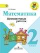 Математика 2 кл (1-4). Проверочные работы к учебнику Моро с online поддержкой